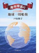 南半球巡り105日間の地球一周船旅