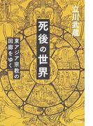 死後の世界 東アジア宗教の回廊をゆく