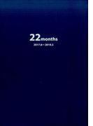 就活生のための22ヶ月手帳(紺) 2017.6~2019.3