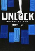 "UNLOCK 凄ウデ鍵開け屋の""非日常"""