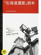 「北海道遺産」読本