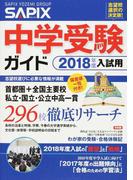 中学受験ガイド 2018年度入試用