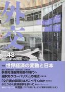 外交 Vol.43 特集世界経済の変動と日本