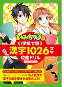 「いみちぇん!」式小学校で習う漢字1026文字攻略ドリル 新たに20文字が加わった2020年新学習指導要領対応