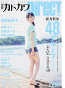 別冊カドカワDIRECT 06 総力特集48グループ (カドカワムック)(カドカワムック)