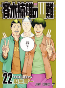 斉木楠雄のΨ難 22 すれ違い男女交Ψ (ジャンプコミックス)(ジャンプコミックス)