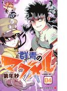 群青のマグメル 04 神明阿一族 (ジャンプコミックス)(ジャンプコミックス)