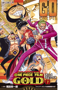 ONE PIECE FILM GOLD 下 アニメコミックス (ジャンプコミックス)(ジャンプコミックス)