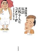 私説大阪テレビコメディ史 花登筐と芦屋雁之助