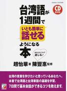 台湾語が1週間でいとも簡単に話せるようになる本 あなたもこれで通じる! (CD BOOK)