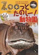 Zooっとたのしー!動物園 小さい耳にはワケがある!大きな角には意味がない?