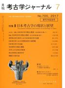 考古学ジャーナル 2017年 07月号 [雑誌]