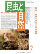 昆虫と自然 2017年 07月号 [雑誌]