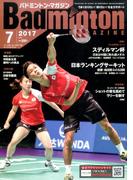 Badminton MAGAZINE (バドミントン・マガジン) 2017年 07月号 [雑誌]