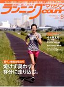 ランニングマガジン courir (クリール) 2017年 08月号 [雑誌]