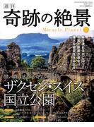 週刊奇跡の絶景 Miracle Planet 2017年 6/27号 [雑誌]