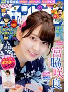 週刊少年チャンピオン 2017年 7/6号 [雑誌]