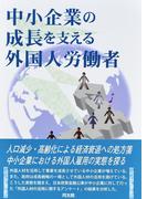中小企業の成長を支える外国人労働者
