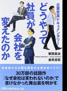 どうやって社員が会社を変えたのか 企業変革ドキュメンタリー (日経ビジネス人文庫)(日経ビジネス人文庫)