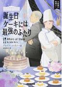 誕生日ケーキには最強のふたり (コージーブックス 大統領の料理人)