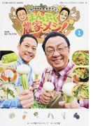 梅沢富美男&東野幸治まんぷく農家メシ! NHK BSプレミアム 1