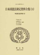 日本立法資料全集 84 日本国憲法制定資料全集 14 衆議院議事録 2