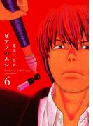 【6-10セット】ピアノのムシ(芳文社コミックス)