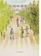 成城映画散歩 あの名画も、この傑作も、みな東宝映画誕生の地・成城で撮られた