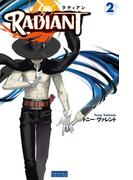 ラディアン (2)
