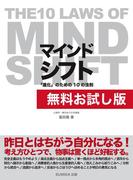 【無料お試し版】マインドシフト 「進化」のための10の法則 ~THE 10 LAWS OF MIND SHIFT~