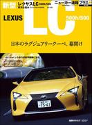 ニューカー速報プラス 第49弾 LEXUS LC500h/500