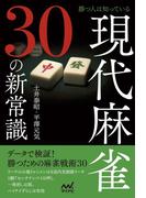 勝つ人は知っている 現代麻雀30の新常識(マイナビ麻雀BOOKS)