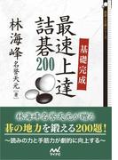 基礎完成 最速上達詰碁200(囲碁人文庫シリーズ)