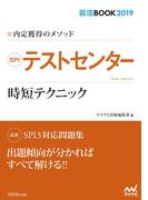 就活BOOK2019 内定獲得のメソッド SPI テストセンター 時短テクニック(就活BOOK2019)
