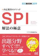 就活BOOK2019 内定獲得のメソッド SPI 解法の極意(就活BOOK2019)
