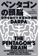 ペンタゴンの頭脳 世界を動かす軍事科学機関DARPA