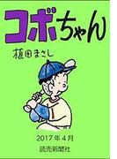 コボちゃん 2017年4月(読売ebooks)