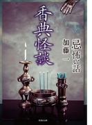 「忌」怖い話 香典怪談(竹書房文庫)