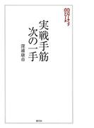 実戦手筋・次の一手(将棋パワーアップシリーズ)