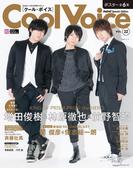 Cool Voice Vol.22