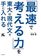 「最速で考える力」を東大の現代文で手に入れる