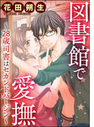 図書館で愛撫~28歳司書はセカンドバージン~(分冊版) 【第4章】 …欲しくなってきた?