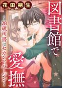 図書館で愛撫~28歳司書はセカンドバージン~(分冊版) 【第3章】 デートの後は…我慢できない