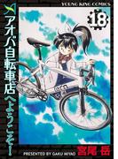 アオバ自転車店へようこそ!(18)(YKコミックス)