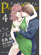 Perfect Crime : 4(ジュールコミックス)