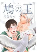 鳩の王 分冊版 : 1(コミックマージナル)