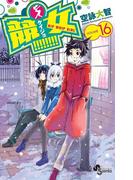 競女!!!!!!!! 16(少年サンデーコミックス)