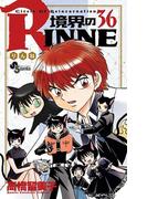 境界のRINNE 36(少年サンデーコミックス)