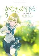 かなたかける 5(ビッグコミックス)