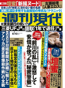 週刊現代 2017年6月10日号(週刊現代)